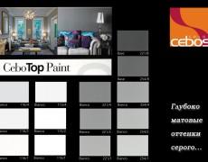 Цветовые тенденции 2015 отделки стен, потолков и фасадов декоративной штукатуркой и декоративными красками