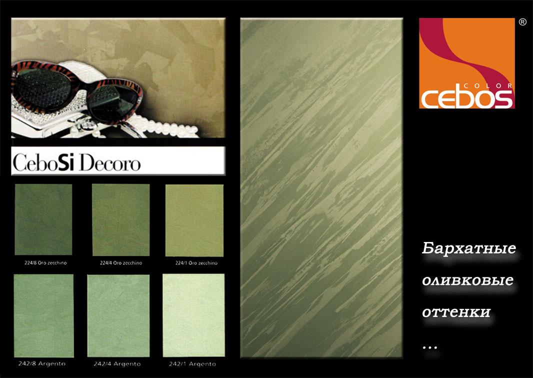 Цвет краски для стен оливковый наливные полы на фибронаполнитнле