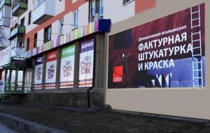 Декор-центр г. Северодонецк