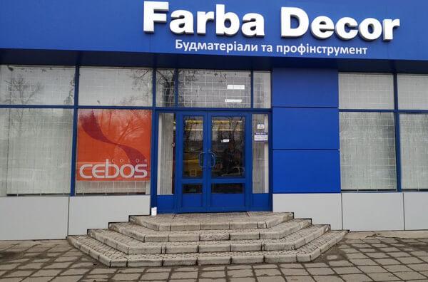 Чебос Харьков